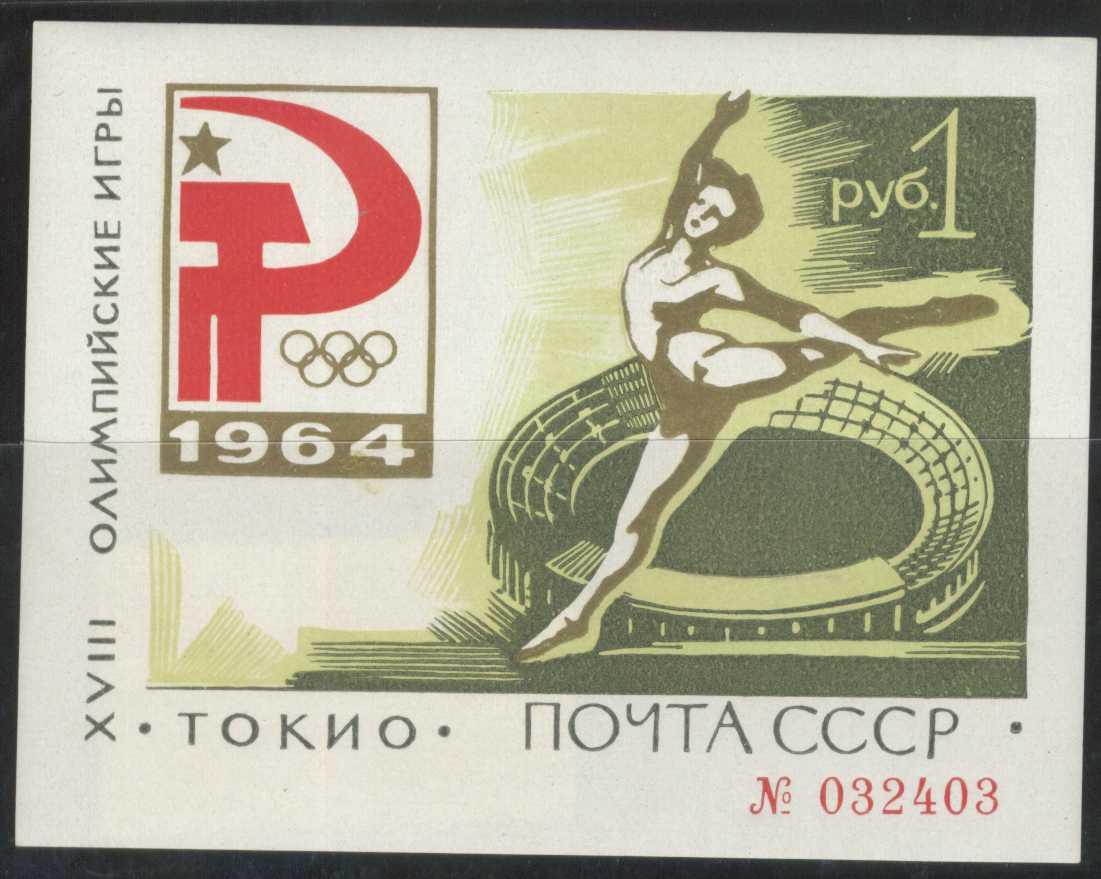 Цена марок 50 копеек 1999 года