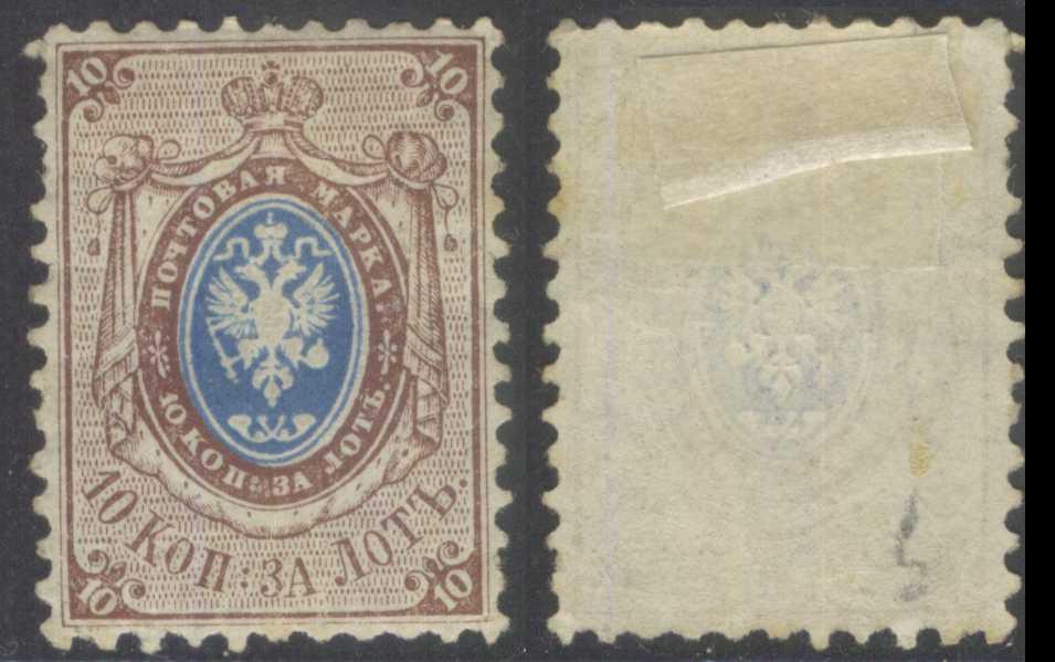 Каталог царских марок с ценами попугай символ верности