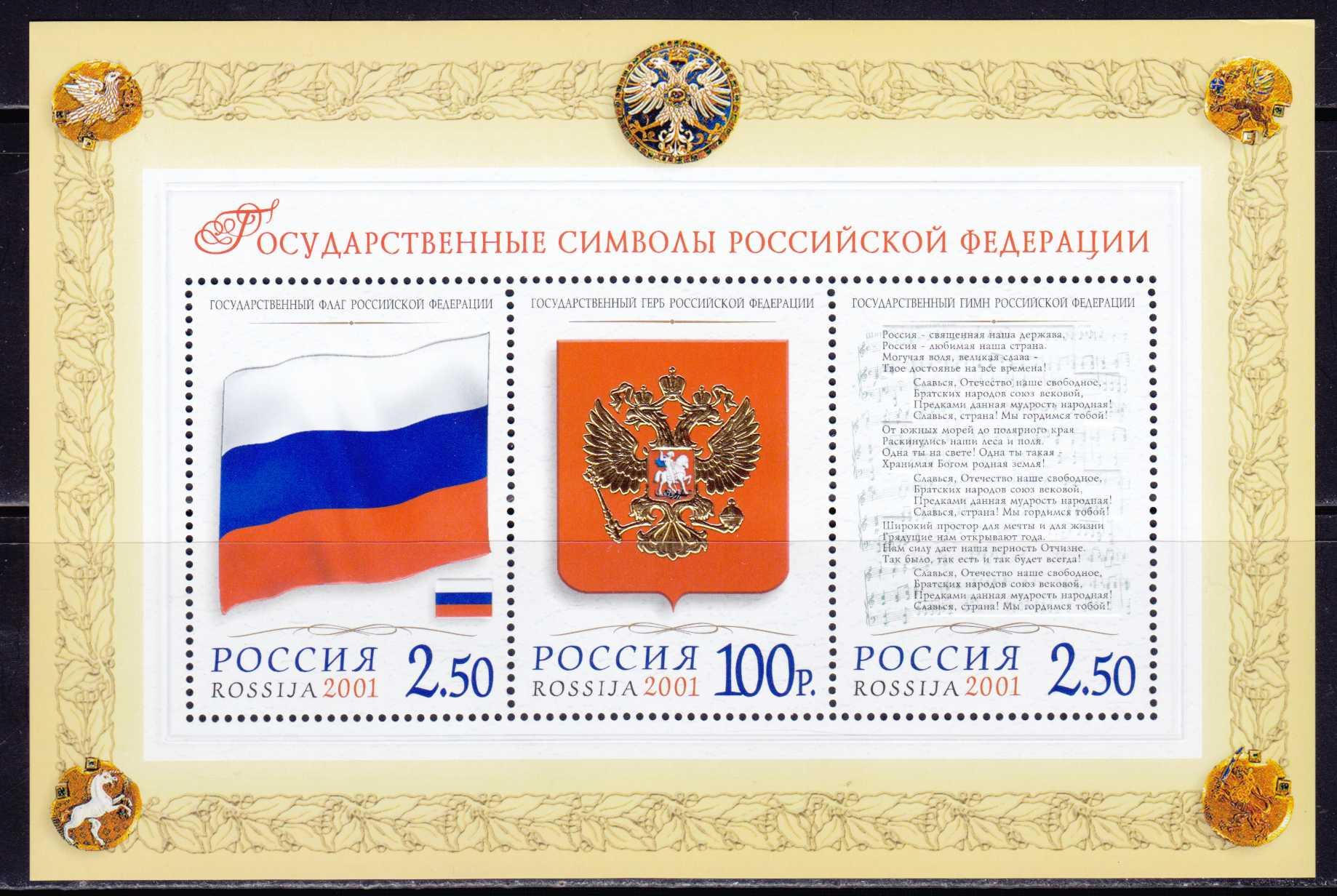 Россия.  10 лет Независимости.  Государственные символы РФ, блок из 3 марок...