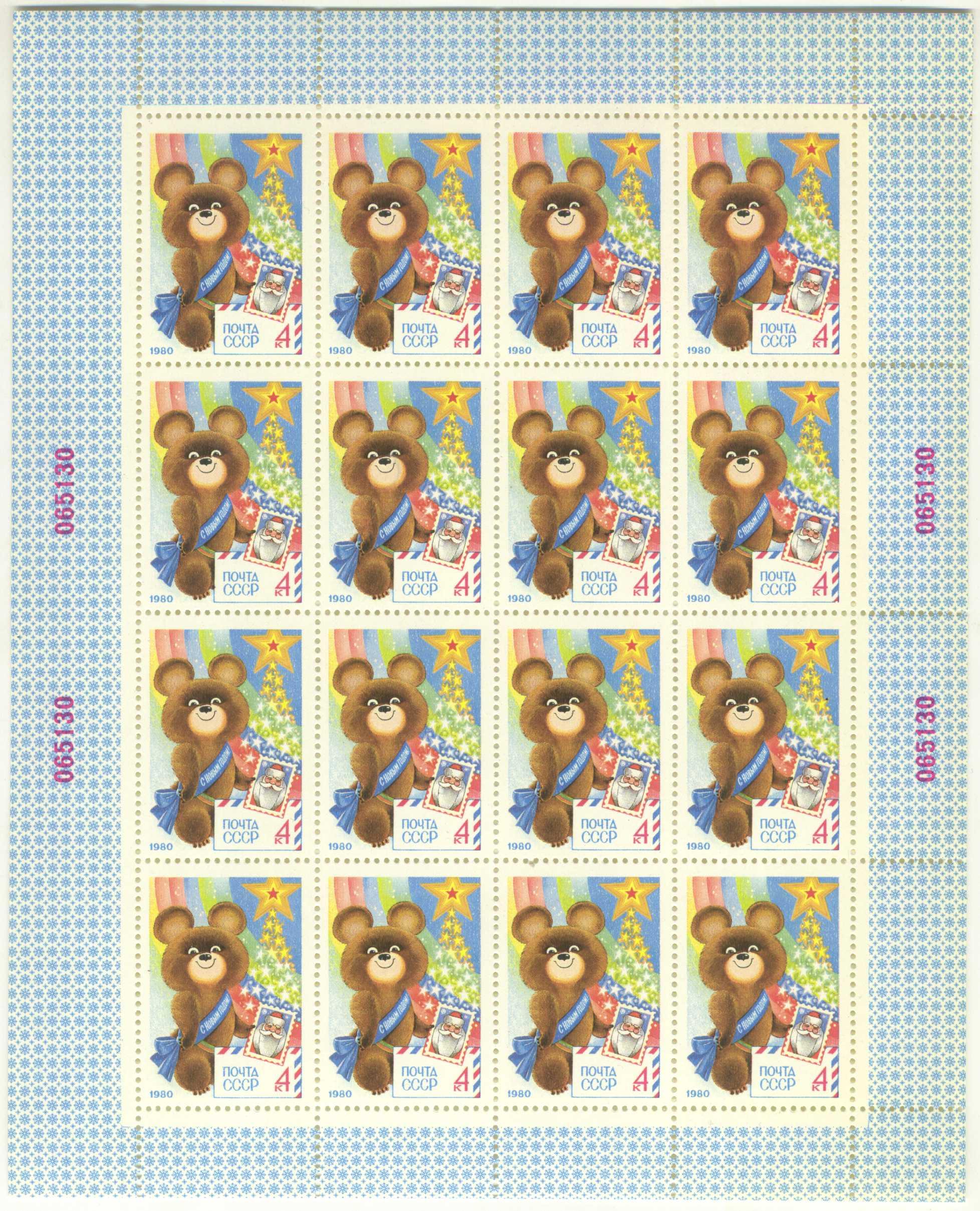Марки ссср стоимость каталог цены олимпиада 80 монета 1 рубль 2003 года стоимость